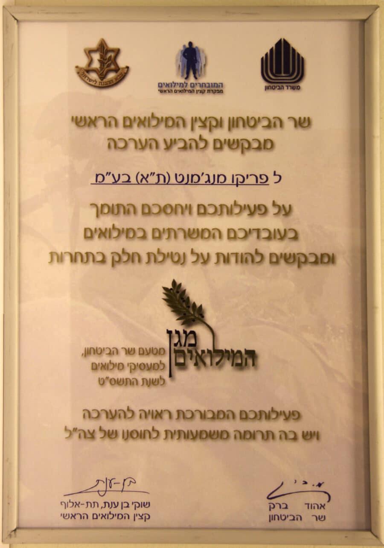 אות הוקרה - מגן המילואים לשנת 2009